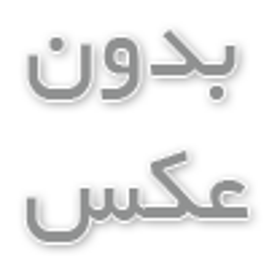 دانلود ریمکس جدید نباشی از محسن یگانه